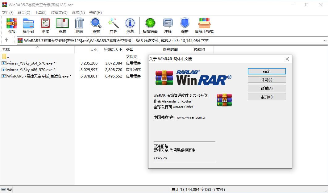 winrar570.png