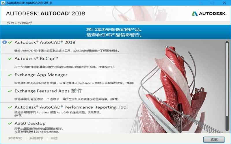 <strong>AutoCAD v2018.1.2 官方中文版及注册机</strong>