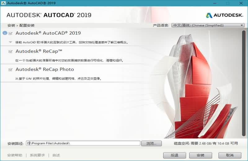<strong>AutoCAD 2019 官方简体中文正式版及激活</strong>