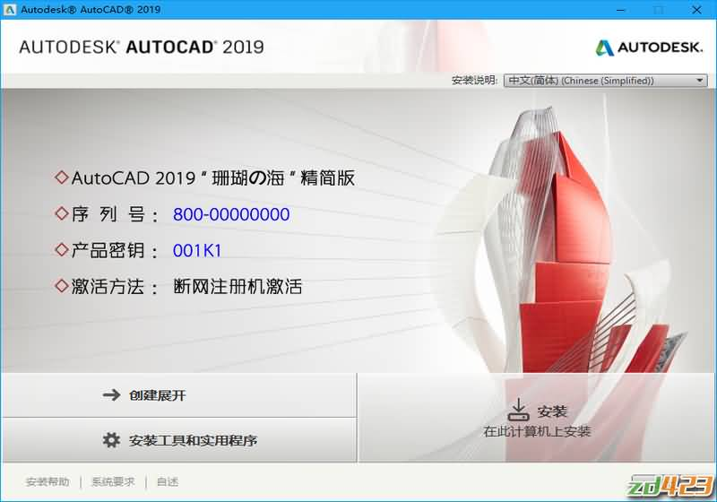 "<strong>AutoCAD 2019 ""珊瑚の海""精简优化</strong>"