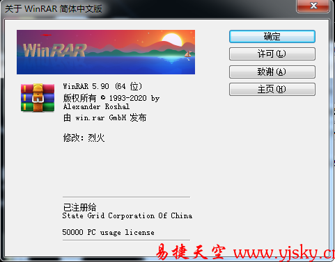 <strong>winrar V5.9 正式版已汉化 by烈火</strong>